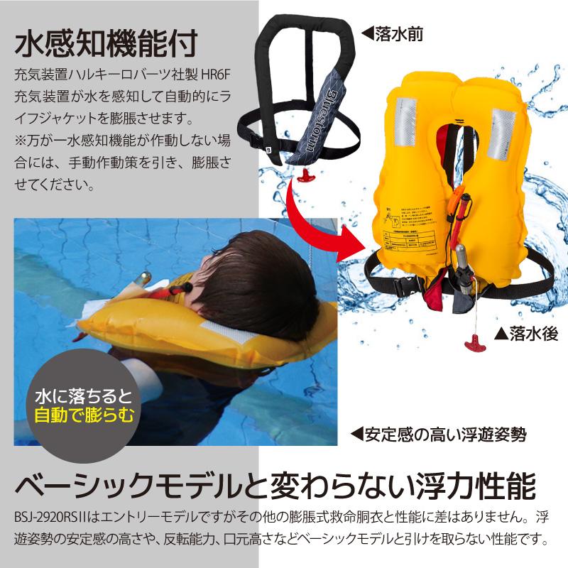 自動膨張式 ライフジャケット ソバー BSJ-2920RS 2 国交省認定品 タイプA 検定品 桜マーク付 肩掛け式/高階 ブルーストーム 釣り