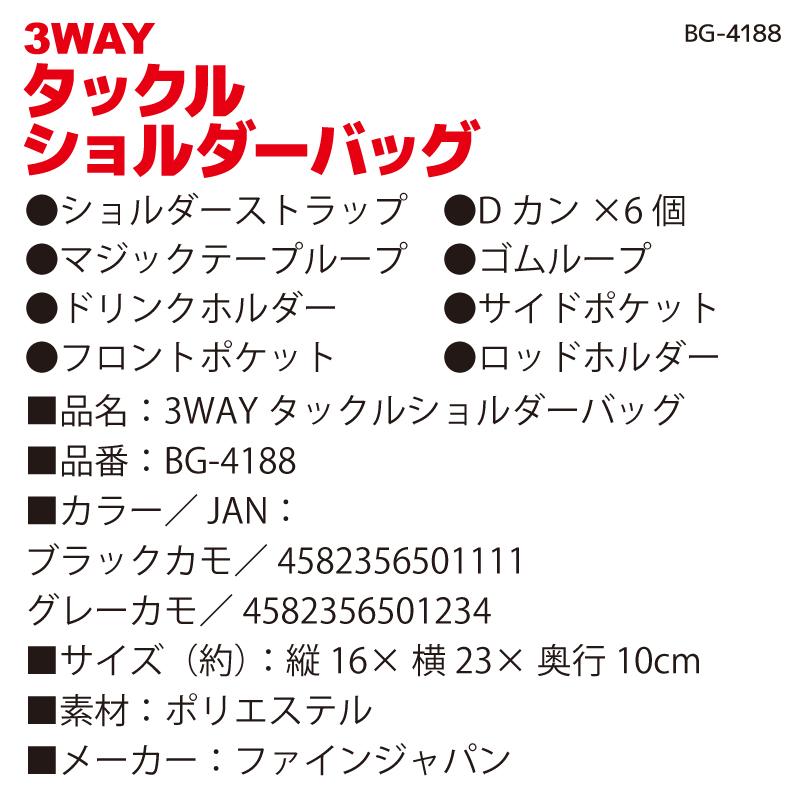 3WAYタックルショルダーバッグ BG-4188 縦16×横23×奥行10cm ファインジャパン フィッシング 釣り