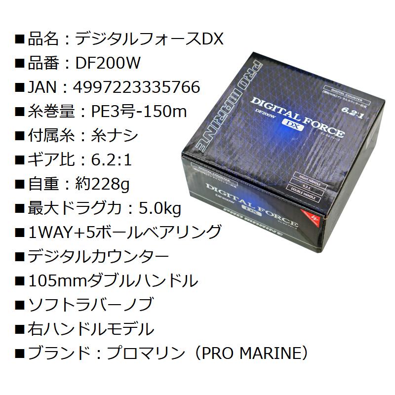 ベイトリール デジタルフォースDX DF200W PE3号150M糸ナシ プロマリン PRO MARINE 釣り具