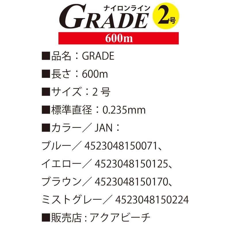 ナイロンライン GRADE 2号 0.235mm 600m巻 超強力道糸 釣り具 フィッシング