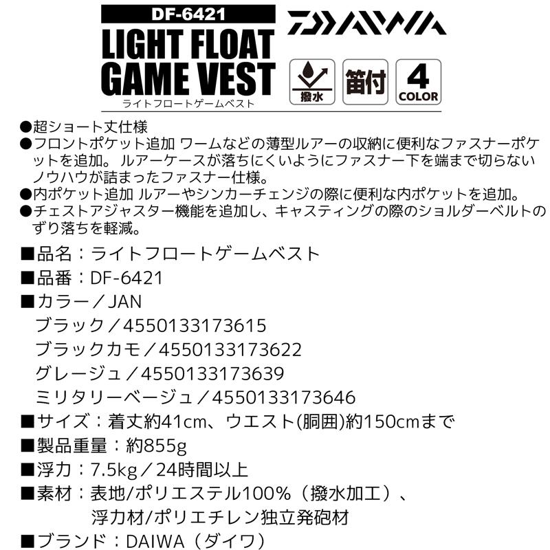 ダイワ ライトフロートゲームベスト DF-6421 ショート丈タイプ フィッシング用フローティングベスト 釣り