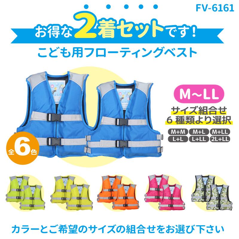 2着セット 簡易ジュニアフローティングベスト FV-6161(サイズ組合せ6種類より選択)ファインジャパン(FINE JAPAN) こども用ライフジャケット 釣り用・川遊び・水遊び用 子供用