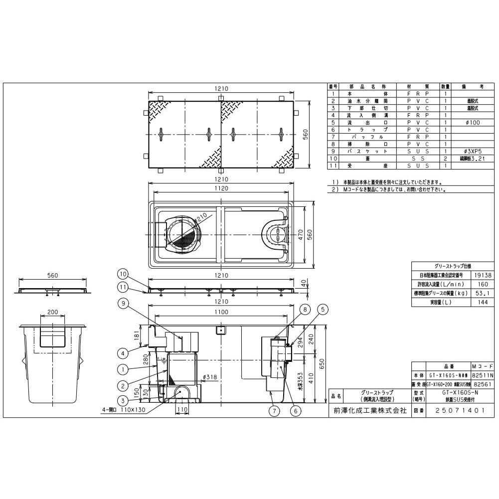 前澤化成工業 グリーストラップ FRP製 GT-X 側溝流入式 埋設型 GT-X160S 鉄蓋付