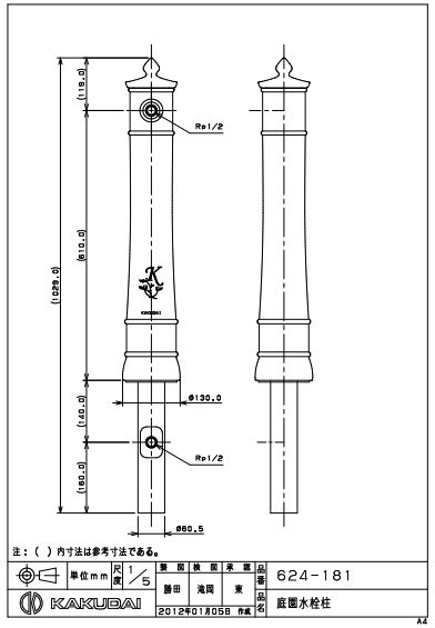 カクダイ 624-181(水栓柱) + 624-948(手水鉢) セット 有田焼陶器