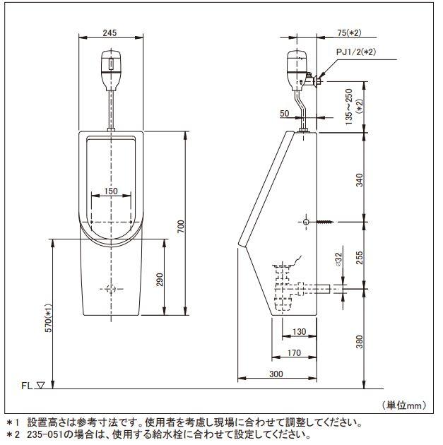 カクダイ 小便器 センサー小便器フラッシュ付き 品番235-050
