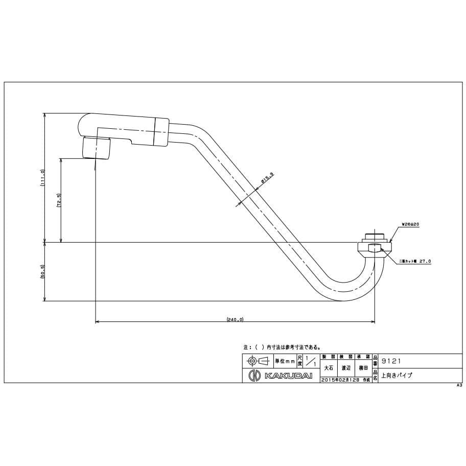 カクダイ 9121 上向きパイプ  (W26山20用)