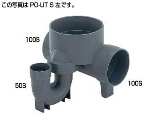 タキロンシーアイ 汚水マス PO−UT S(左)  トラップ  100 X 50S-150  Mコード295567