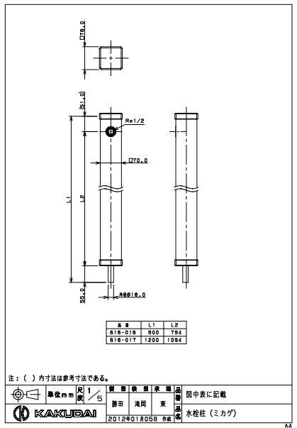 カクダイ 616-016 水栓柱(ミカゲ)70角
