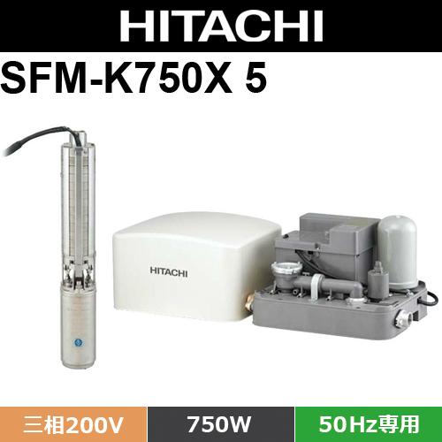 日立 SFM-K750X5 深井戸用自動水中ポンプ  (50hz用・三相200V用・出力750W)