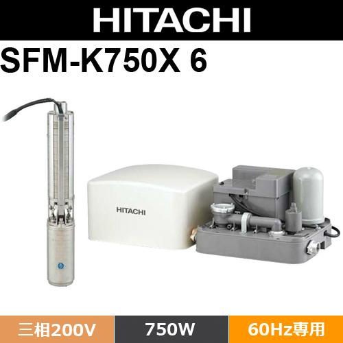 日立 SFM-K750X6 深井戸用自動水中ポンプ  (60hz用・三相200V用・出力750W)