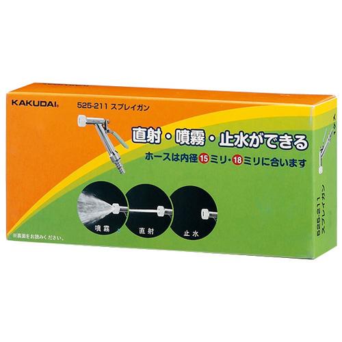 カクダイ 525-211 スプレイガン (散水ノズル)