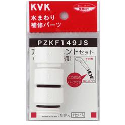 KVK PZKF149JS シャワーヘッド接続用シャワーヘッドアタッチメントセット (各メーカー対応)