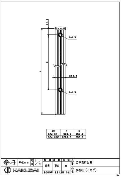 カクダイ 624-071(水栓柱・80角) + 624-920(水栓柱パン) + 511-721(台座) セット