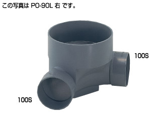 タキロンシーアイ 汚水マス PO−90L(右)  90°曲がり  100-200  Mコード296236