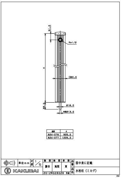 カクダイ 624-077(水栓柱・80角) + 624-925(水栓柱パン) セット