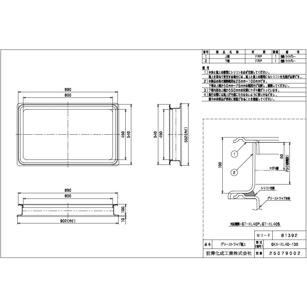 前澤化成工業 FRP製グリーストラップ用 嵩上げ GKA-XL型 GKA-XL40-100