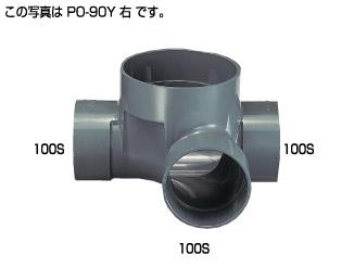 タキロンシーアイ 汚水マス PO−90Y(右)  90°合流  100-150  Mコード295260