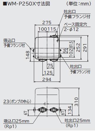 日立 WM-P250X 浅井戸用・加圧給水用 自動ブラダ式ポンプ (250W・50/60hz共用・単相100V)