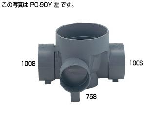 タキロンシーアイ 汚水マス PO−90Y(左)  90°合流  100 X 75-150  Mコード295253