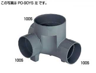タキロンシーアイ 汚水マス PO−90YS(左)  90°合流段差付  100-150  Mコード295291