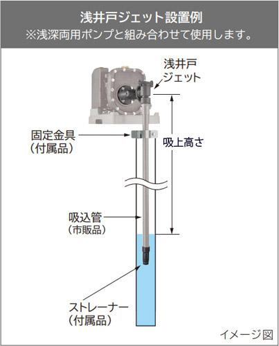 日立 J75-7X 浅井戸ジェット(600W・700W浅深両用ポンプ専用)