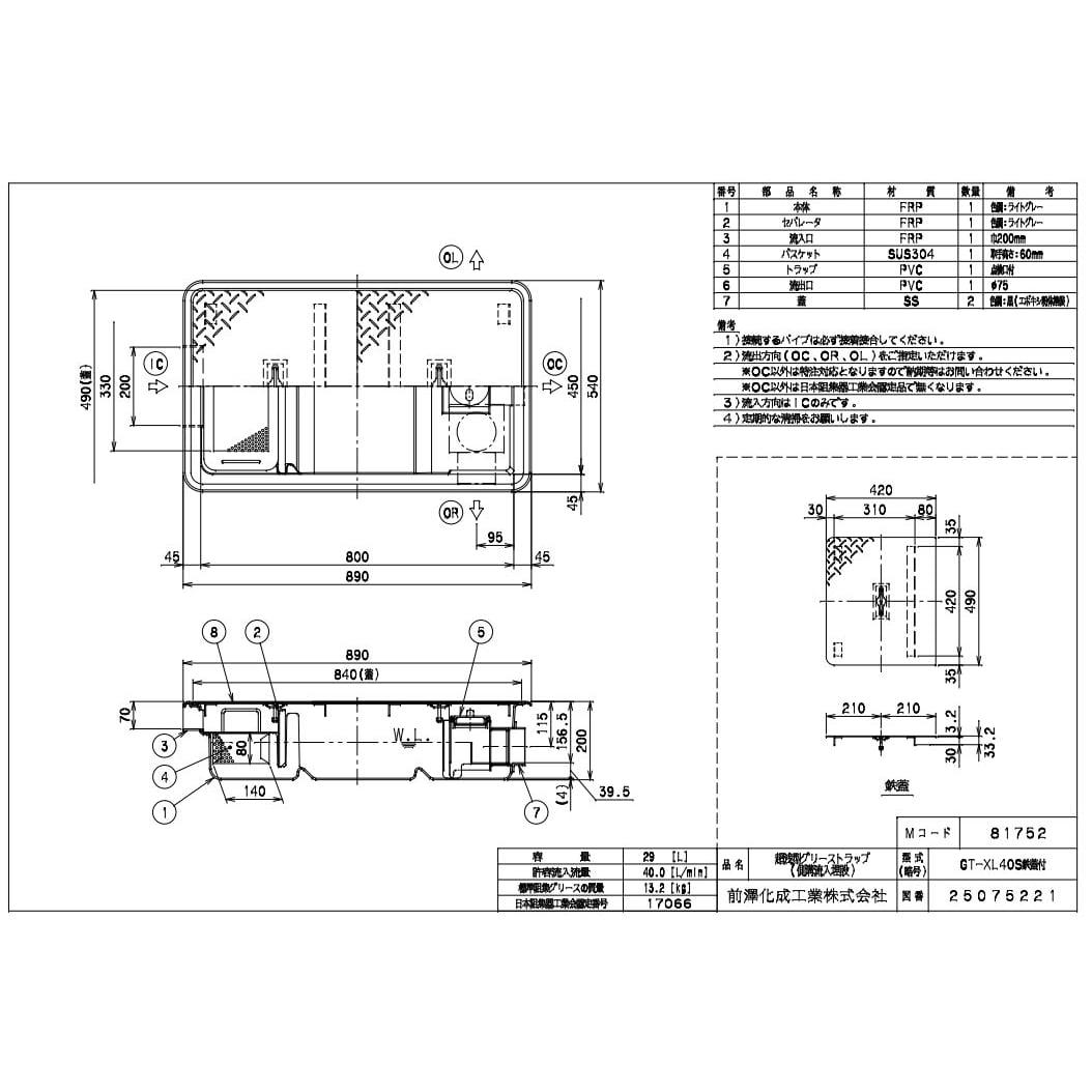 前澤化成工業 FRP製 超浅型グリーストラップ 側溝流入タイプ GT-XL-S 側溝流入超浅型 GT-XL40S鉄蓋付 Mコード81752