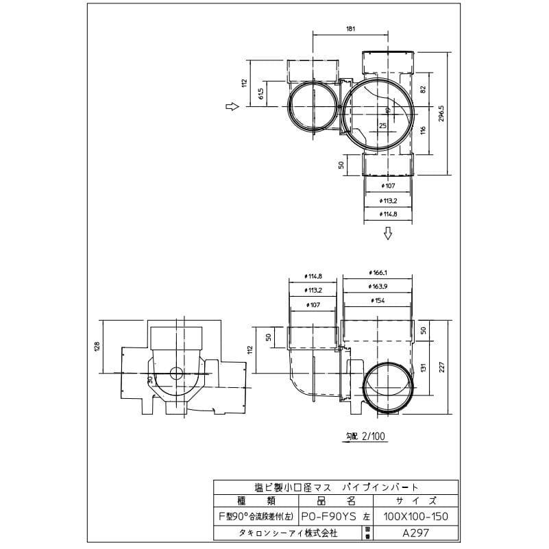 タキロンシーアイ 汚水マスF型 PO−F90YS(左)  F型90°合流段差付  100 X 100-150  Mコード309110