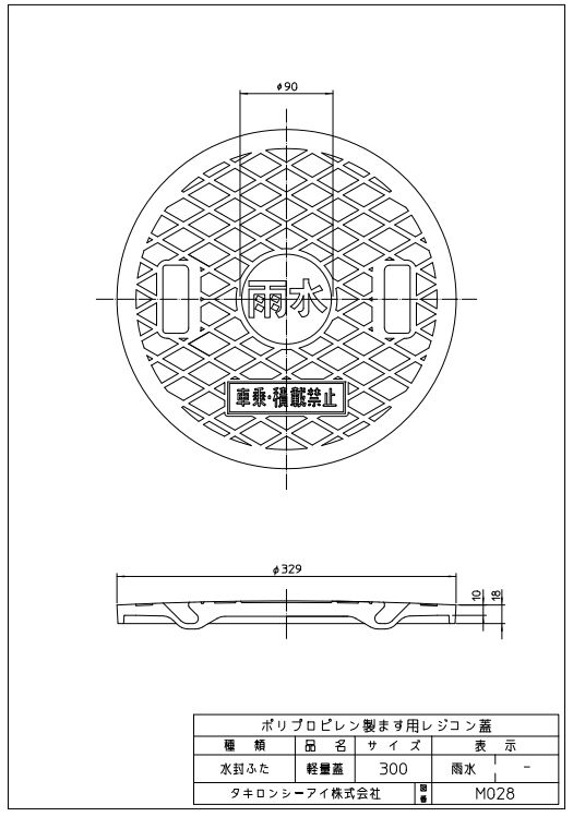 タキロンシーアイ(旧タキロン) 水封ふた レジコン軽量蓋 300サイズ (雨水/穴なし/車乗・積載禁止) メーカー型番294652 ×5枚