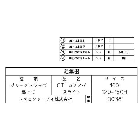 タキロンシーアイ グリーストラップ 嵩上げ GTカサアゲ スライド式 100×120-160H 商品コード 292658