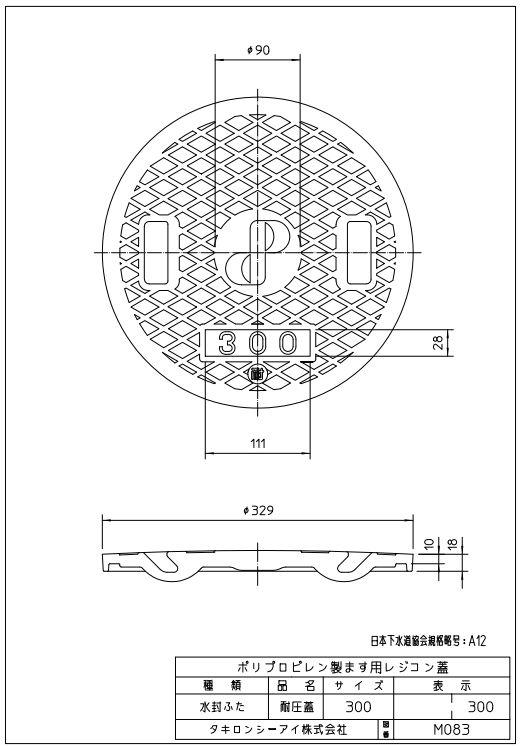 タキロンシーアイ(旧タキロン) 水封ふた レジコン耐圧蓋 300サイズ (穴なし) メーカー型番303361 ×5枚