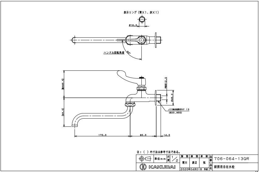 カクダイ 706-064-13QR 厨房用自在水栓