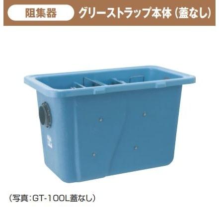 タキロンシーアイ グリーストラップ本体 GT 蓋なし 75L 商品コード 292863