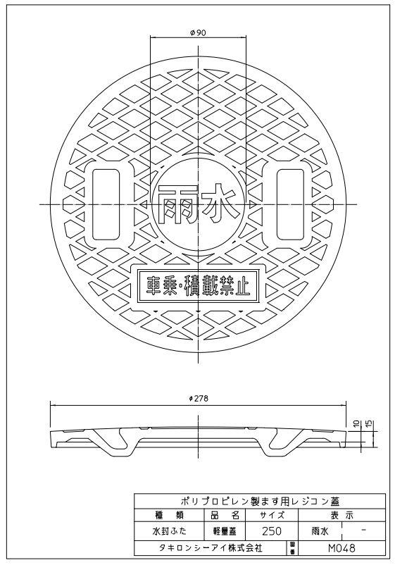 タキロンシーアイ(旧タキロン) 水封ふた レジコン軽量蓋 250サイズ(雨水 穴なし 車乗・積載禁止) メーカー型番294508