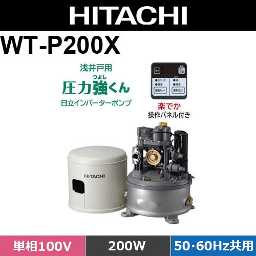 日立 WT-P200X 浅井戸自動ポンプ (50hz/60hz共用・単相100V・出力200W )
