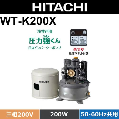 日立 WT-K200X 浅井戸自動ポンプ (50hz/60hz共用・三相200V・出力200W)