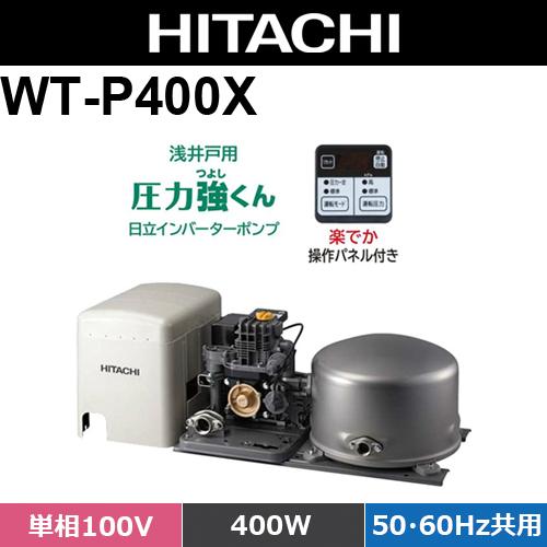 日立 WT-P400X 浅井戸自動ポンプ (50hz/60hz共用・単相100V・出力400W )
