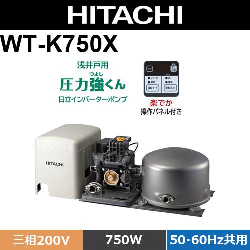 日立 WT-K750X 浅井戸自動ポンプ (50hz/60hz共用・三相200V・出力750W )