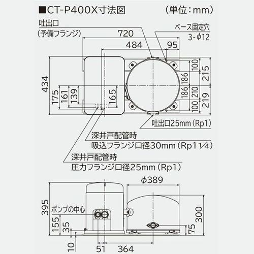 日立 CT-P400X 浅深両用自動ポンプ(ジェット別売) (50hz/60hz共用・単相100V・出力400W )