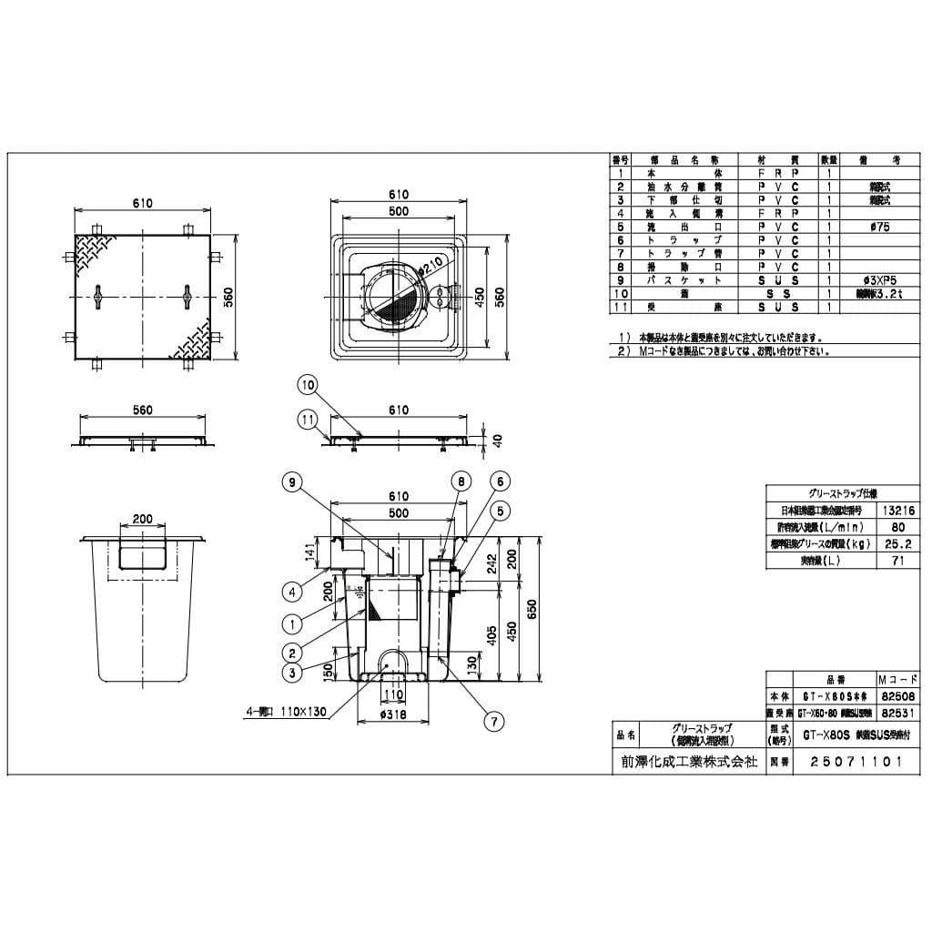 前澤化成工業 グリーストラップ FRP製 GT-X 側溝流入式 埋設型 GT-X80S 鉄蓋付
