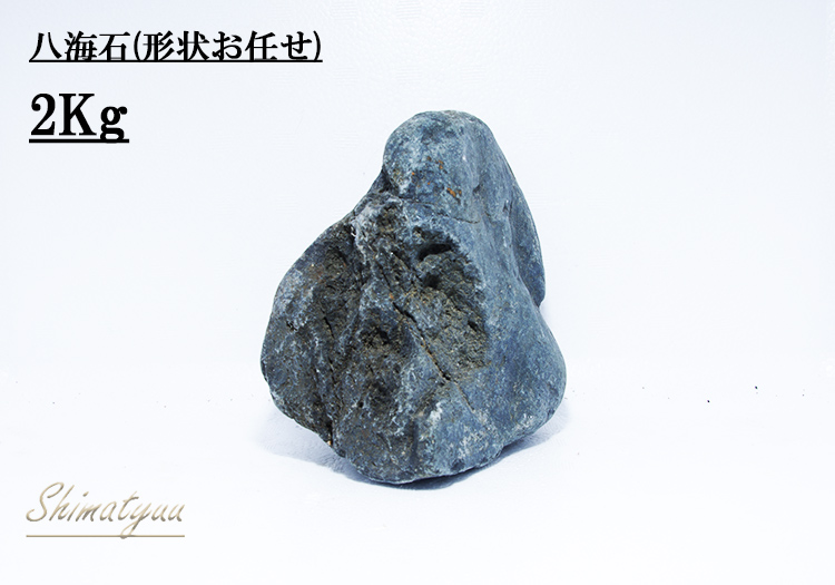 限定販売!! 八海石 2.0kg
