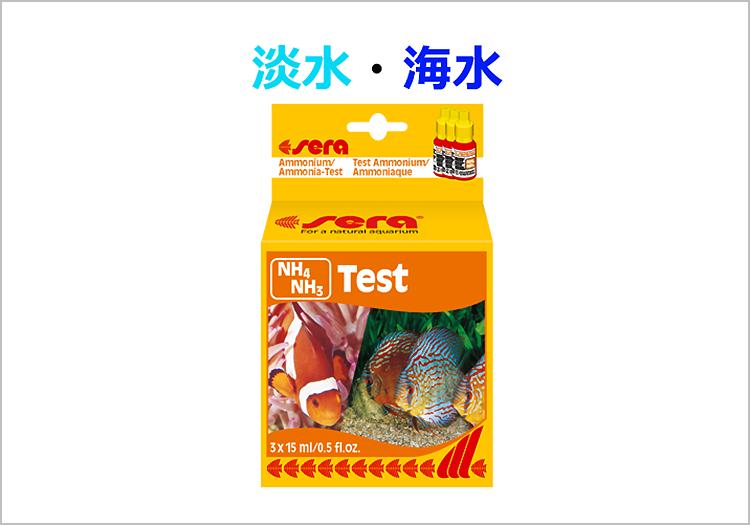 【水質測定試薬/テスター】 NH4/NH3テスト 15ml