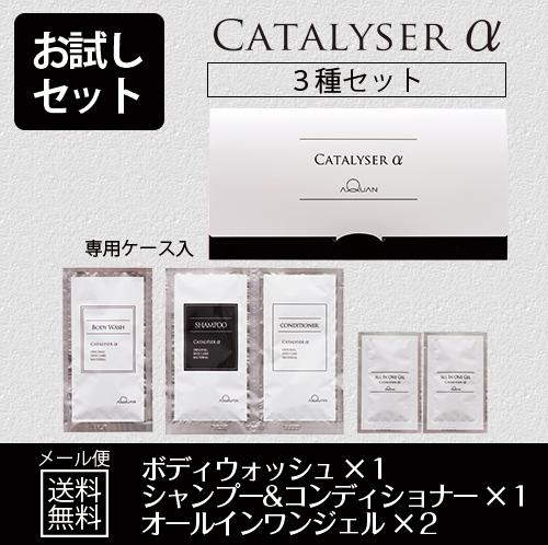 【お試しセット・送料無料】 カタライザーα 3種セット