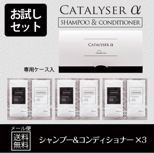 【お試しセット・送料無料】 カタライザーα シャンプー&コンディショナー 3セット