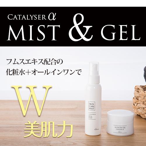 カタライザーα ミスト&ジェル 「W美肌力セット」