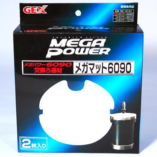GEX メガマット 6090×2枚入り