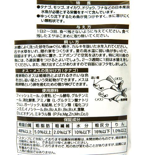 キョーリン 飼育教材 川魚のエサ50g