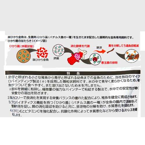 キョーリン 咲ひかり金魚稚魚用500g