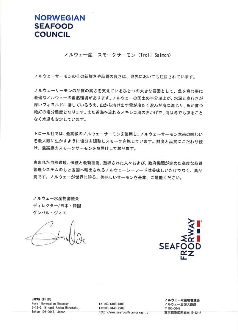 Troll スモークサーモンフィレ700g ノルウェー産(プリスライス)【送料無料】