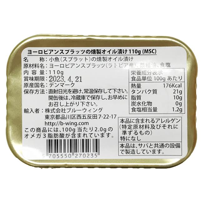 【缶つぶれ】Amanda ヨーロピアンスプラッツの燻製オイル漬け 110g