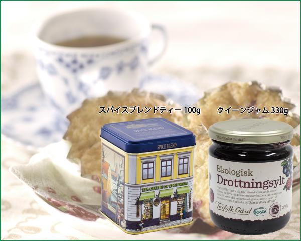 クイーンジャム&北欧紅茶(スパイスブレンド)セット 【送料無料】